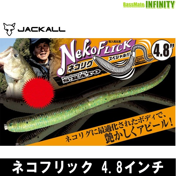 ●ジャッカル ネコフリック 4.8インチ 【メール...
