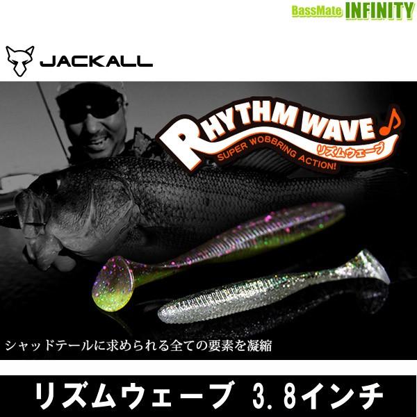 ●ジャッカル リズムウェーブ 3.8インチ 【メー...