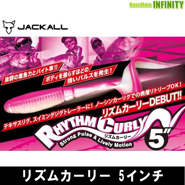 ●ジャッカル リズムカーリー 5インチ 【メール...