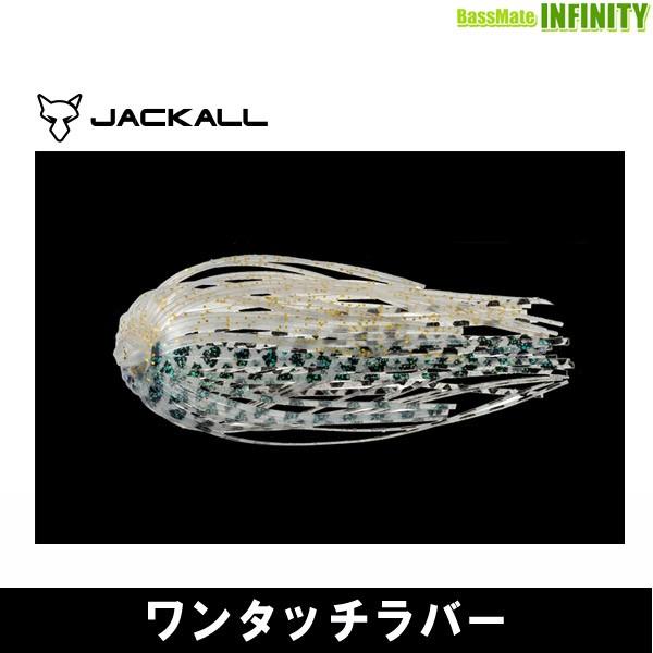 ●ジャッカル ワンタッチラバー 【メール便配送...