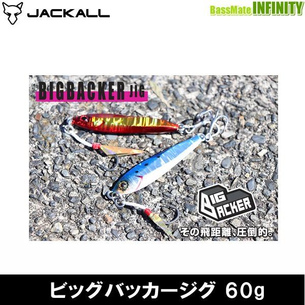 ●ジャッカル ビッグバッカージグ 60g 【メール...