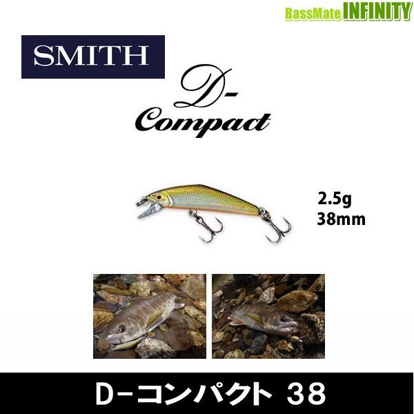●スミス SMITH D-コンパクト 38 2.5g 【メール...