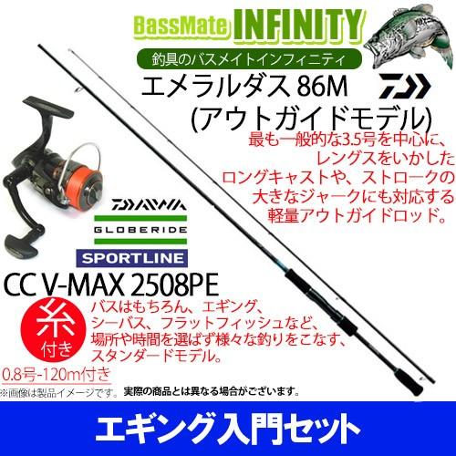 【PE0.8号(120m)糸付き】【エギング入門セット】...