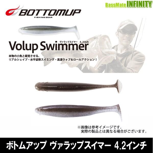 ボトムアップ BOTTOMUP ヴァラップスイマー 4.2...