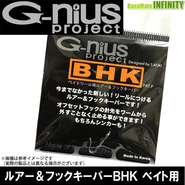 ●ジーニアス G-nius ルアー&フックキーパー BH...