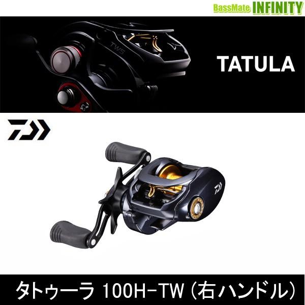 ●ダイワ タトゥーラ 100H-TW (右ハンドル)