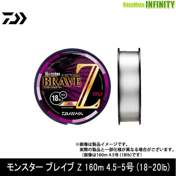 ●ダイワ モンスター ブレイブ Z 160m 4.5-5号 (...