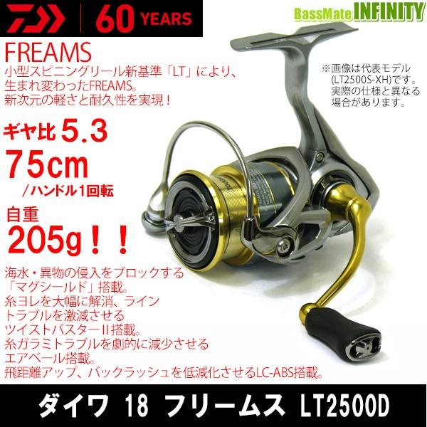 ●ダイワ 18 フリームス LT2500D
