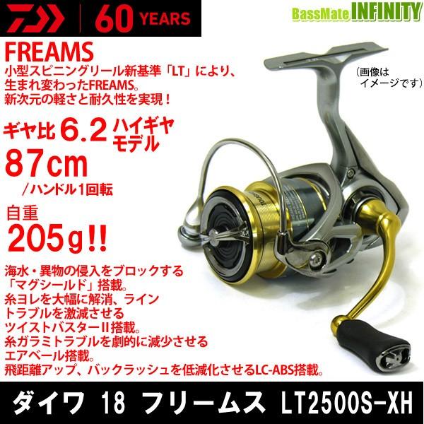 ●ダイワ 18 フリームス LT2500S-XH