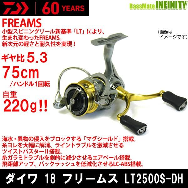●ダイワ 18 フリームス LT2500S-DH