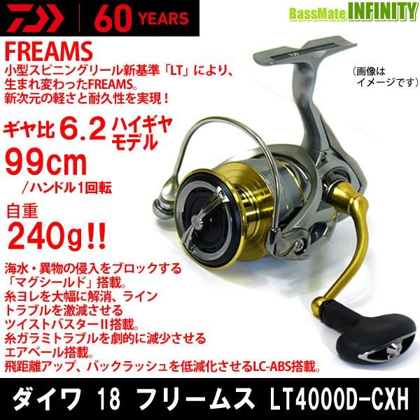 ●ダイワ 18 フリームス LT4000D-CXH