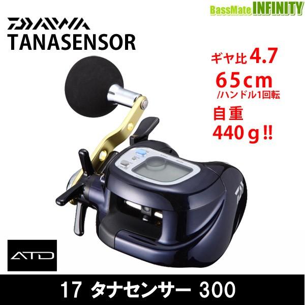 ●ダイワ 17 タナセンサー 300