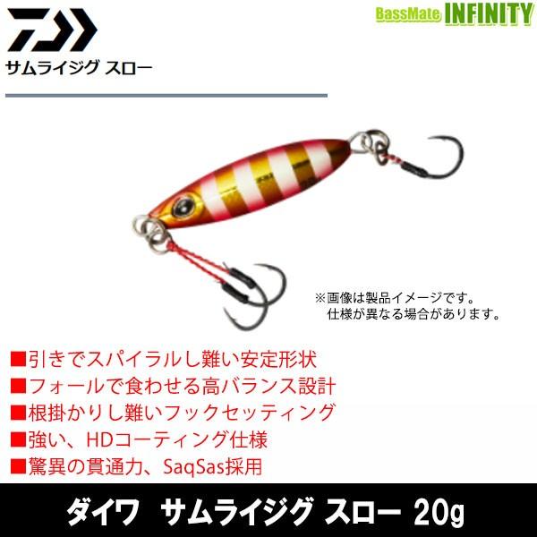 ●ダイワ サムライジグ スロー 20g 【メール便配...
