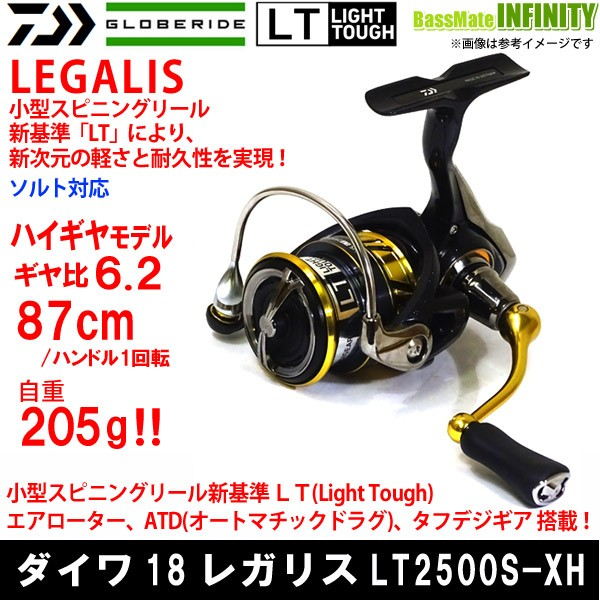 ●ダイワ 18 レガリス LT2500S-XH