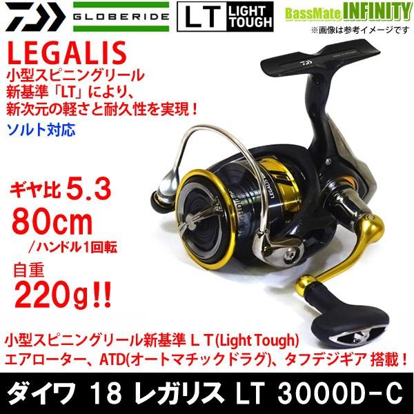 ●ダイワ 18 レガリス LT3000D-C