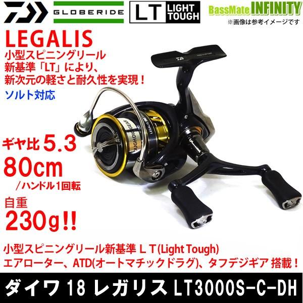 ●ダイワ 18 レガリス LT3000S-C-DH