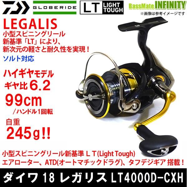●ダイワ 18 レガリス LT4000D-CXH
