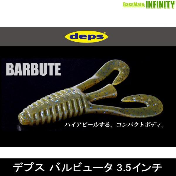 ●デプス Deps バルビュータ 3.5インチ 【メール...