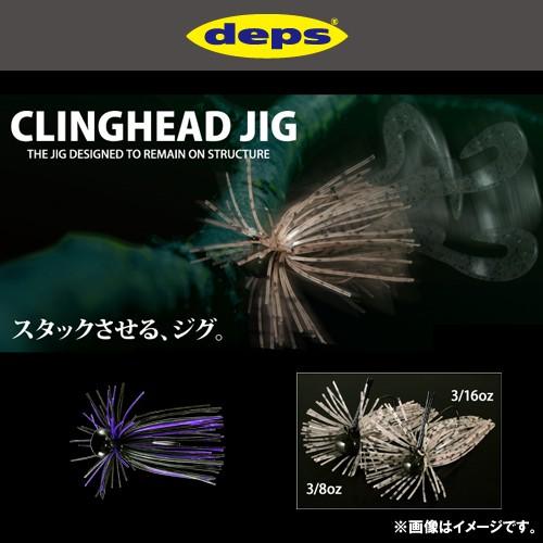 ●デプス Deps クリングヘッドジグ 3/8oz 【メー...