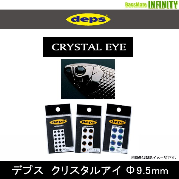 ●デプス Deps クリスタルアイ 9.5mm 【メール便...