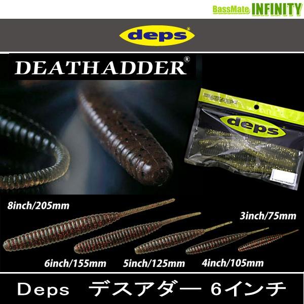 ●デプス Deps デスアダー 6インチ (1) 【メール...