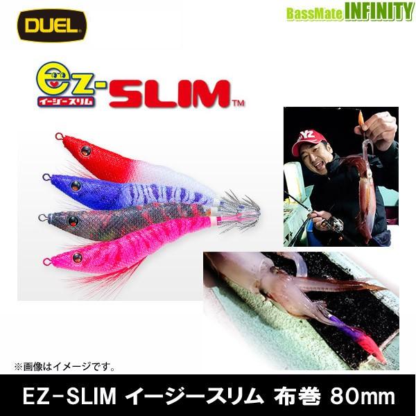 ●デュエル DUEL EZ-SLIM イージースリム 布巻 8...
