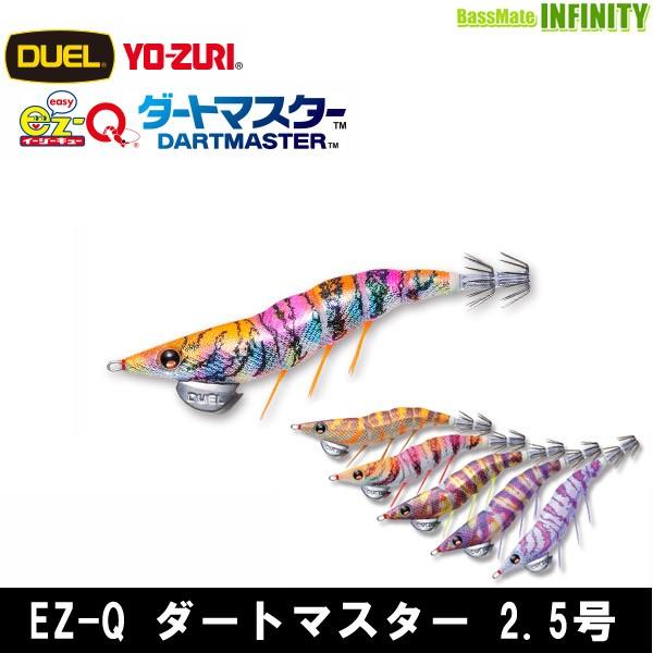 ●デュエル DUEL EZ-Q ダートマスター 2.5号 【...
