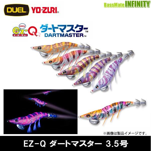 ●デュエル DUEL EZ-Q ダートマスター 3.5号 【...