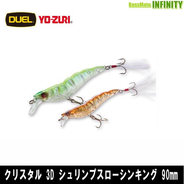 ●ヨーヅリ YO-ZURI クリスタル3Dシュリンプ 90 ...