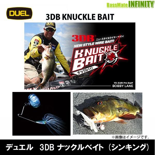 ●ヨーヅリ YO-ZURI 3DB ナックルベイト (シンキ...