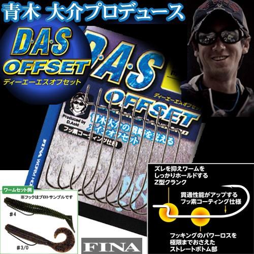 ●フィナ FINA DASオフセット FF309 【メール便...