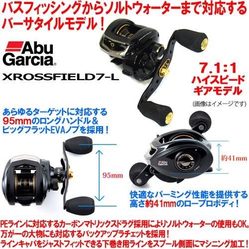 ●アブガルシア XROSSFIELD7-L クロスフィールド...