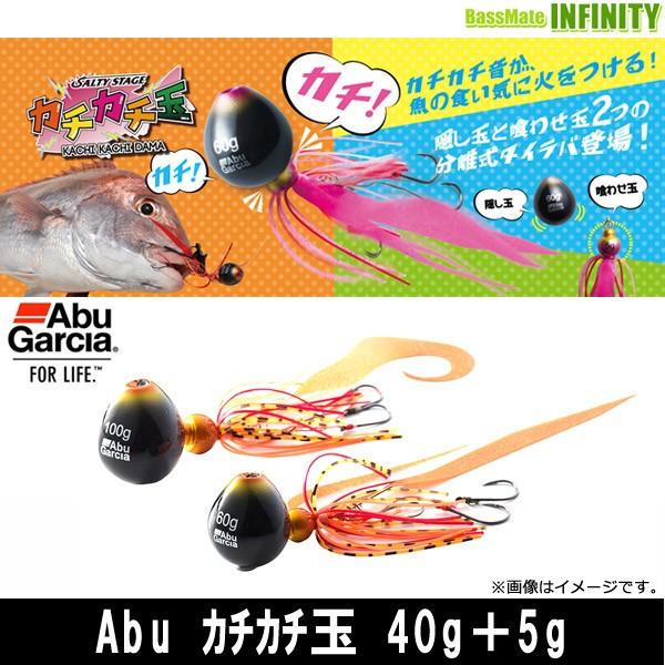 ●アブガルシア Abu カチカチ玉 40g+5g 【メー...