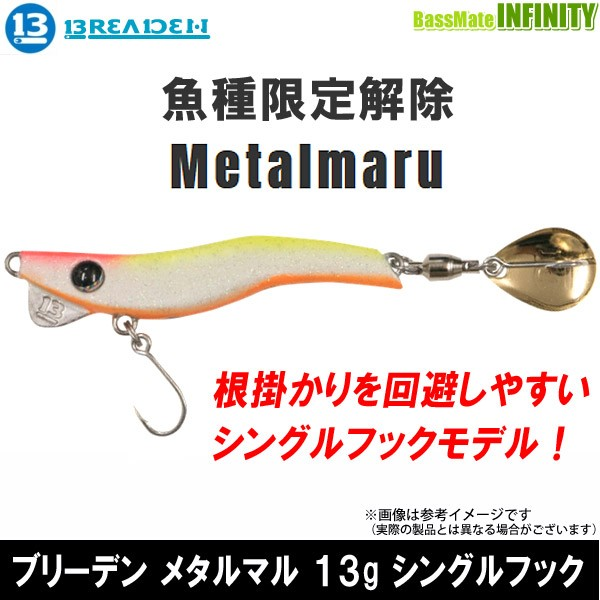 ブリーデン メタルマル 13g シングルフック 【メ...