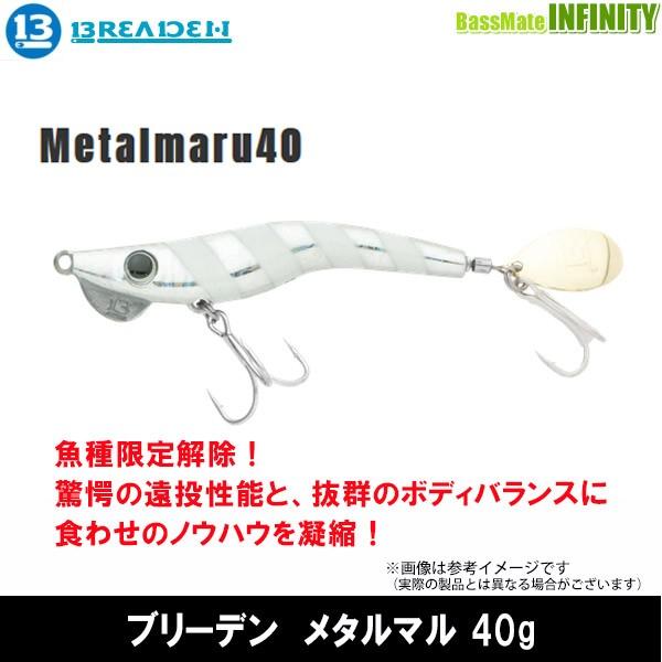ブリーデン メタルマル 40g 【メール便配送可】