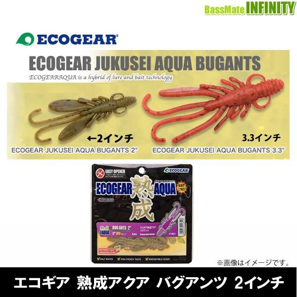 ●エコギア 熟成アクア バグアンツ 2インチ 【メ...