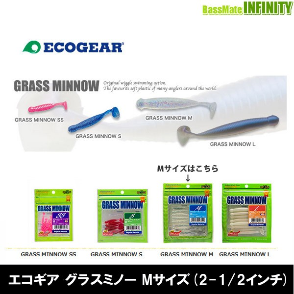 ●エコギア グラスミノー Mサイズ (2-1/2インチ)...