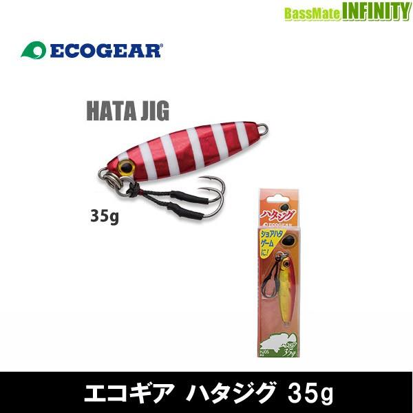 ●エコギア ハタジグ 35g 【メール便配送可】