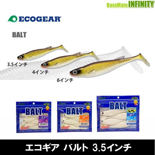 ●エコギア バルト 3.5インチ 【メール便配送可...