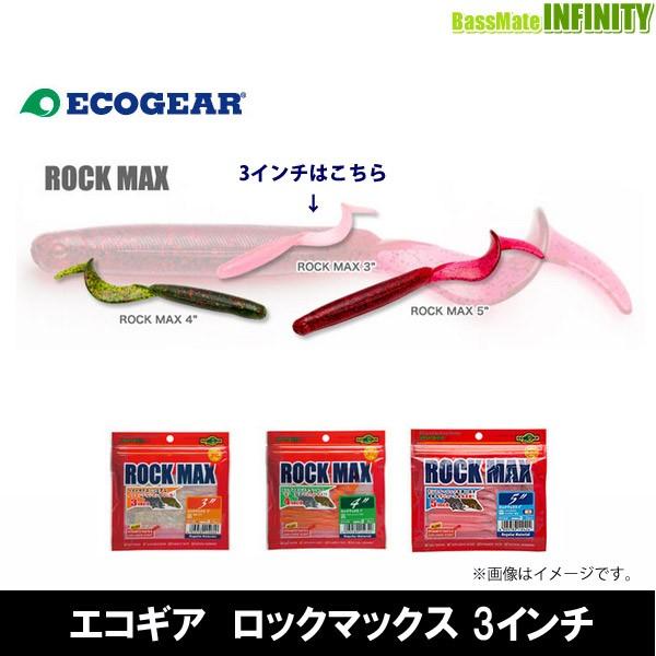 ●エコギア ロックマックス 3インチ 【メール便...