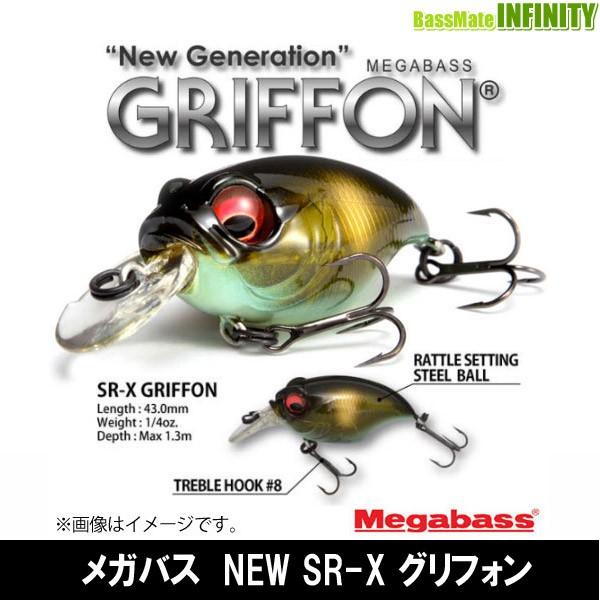●メガバス NEW SR-X グリフォン (1) 【メール便...