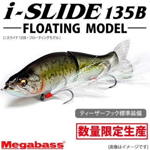 ●メガバス I-SLIDE 135B アイスライド135B フロ...