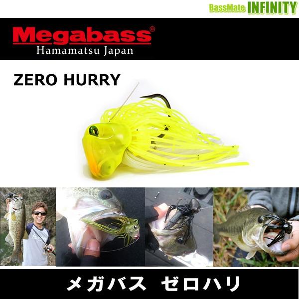 ●メガバス ゼロハリ ZERO HURRY 【メール便配送...