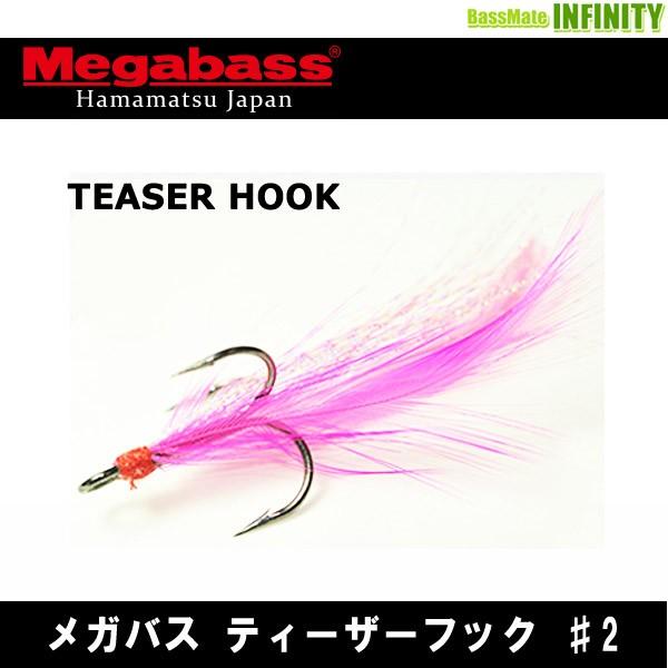 ●メガバス TEASER HOOK ティーザーフック #2 【...