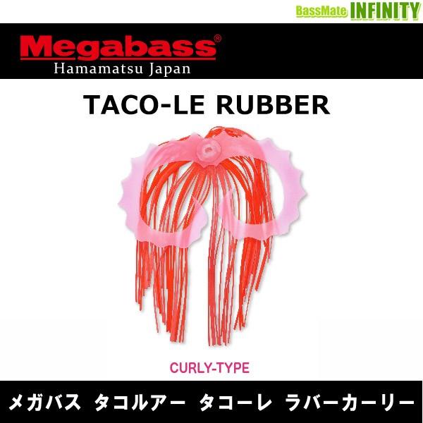 ●メガバス タコーレ ラバーカーリー 【メール便...