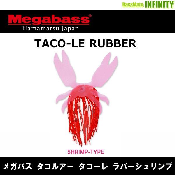 ●メガバス タコーレ ラバーシュリンプ 【メール...