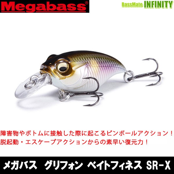 ●メガバス グリフォン ベイトフィネス SR-X 【...