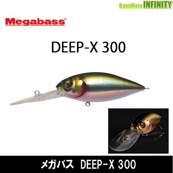 ●メガバス DEEP-X 300 【メール便配送可】