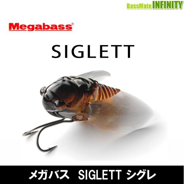 ●メガバス SIGLETT シグレ 【メール便配送可】
