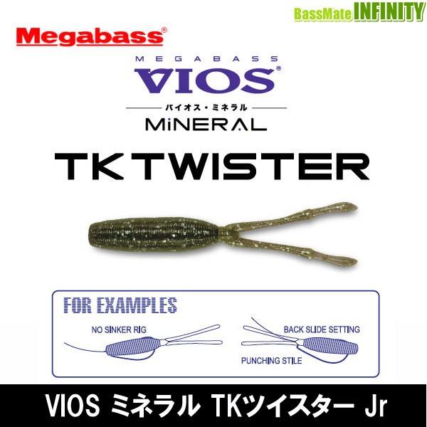 ●メガバス VIOS ミネラル TKツイスター Jr 【メ...